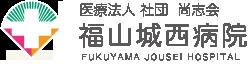 医療法人 社団 尚志会 福山城西病院 FUKUYAMA JOUSEI HOSPITAL