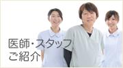 医師・スタッフご紹介
